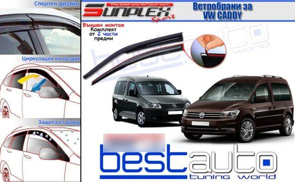 Ветробрани за VW Caddy / Кади (2004+) Спортни въздухобрани спойл