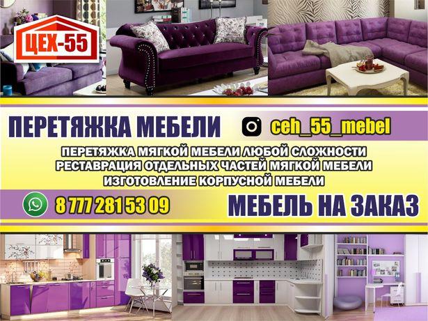 Перетяжка мягкой мебели/Изготовление корпусной мебели