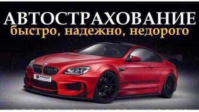 Страховка на РФ учет,Армению - 25.000 тенге