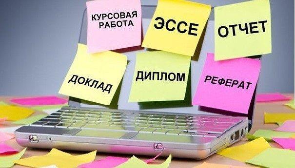 Написание / подготовка курсовых и дипломных работ