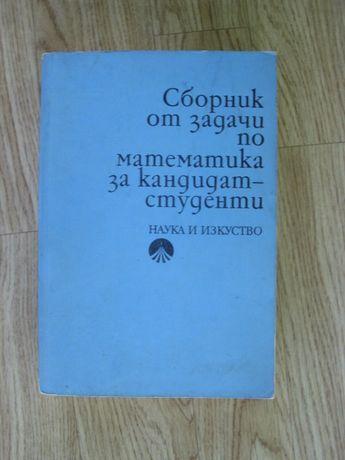 Богата колекция от техническа и научна литература - част 2