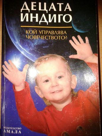 Децата индиго - г.белимов, прераждане от пол роланд