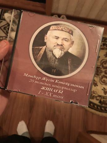 Диск Машһүр Жүсіптің 20 томдағы
