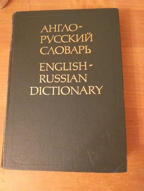 Англо-русский словарь 36000 слов