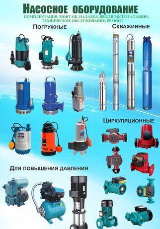 насосы для полива и водоснабжения для дома