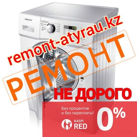 Ремонт стиральных машин в г.Атырау.