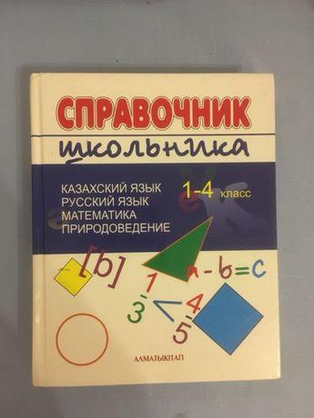 Справочник для начальных классов.