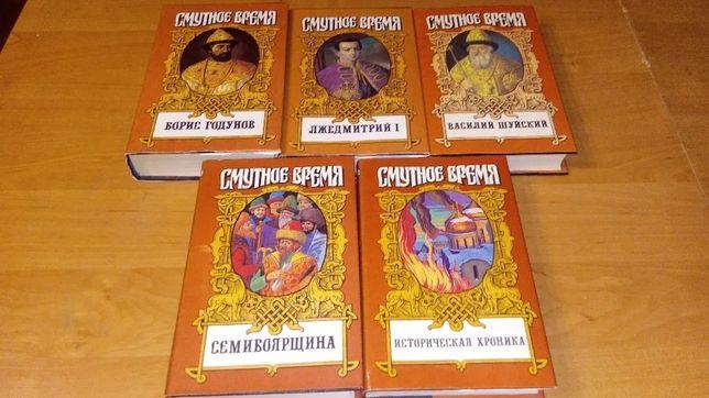 Книги серии Смутное время