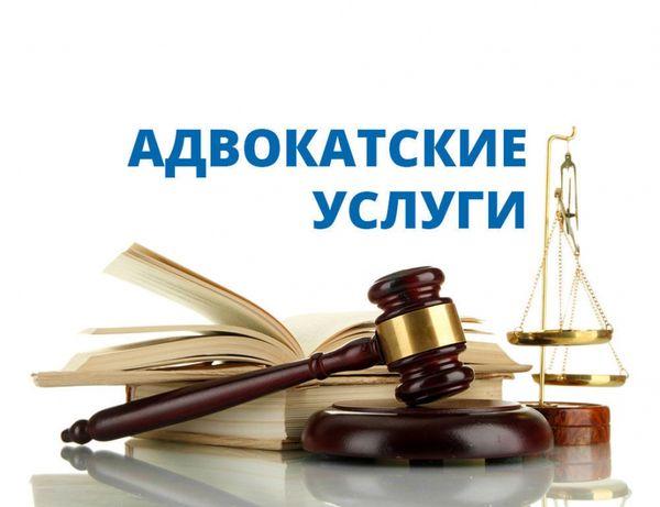 Юридические (адвокатские) услуги. Адвокаты г.Семей, ВКО. КРУГЛОСУТОЧНО