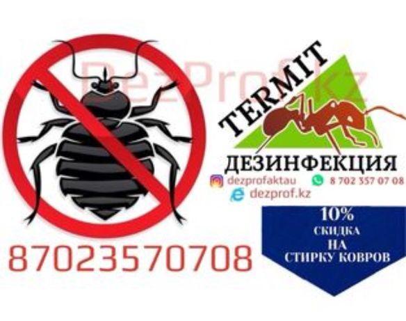 Дезинфекция клопов тараканов термитов в Актау