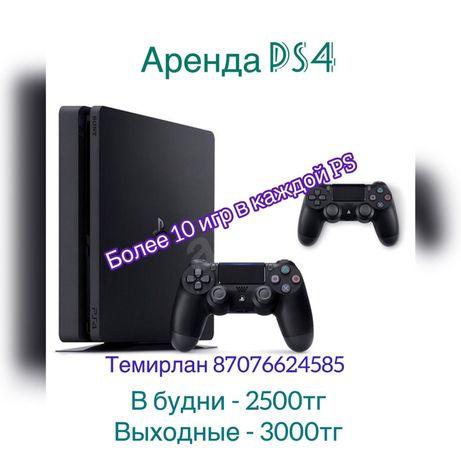 Прокат/Аренда Playstation 4/ Ps4/ Sony Playstation/ Прокат TV