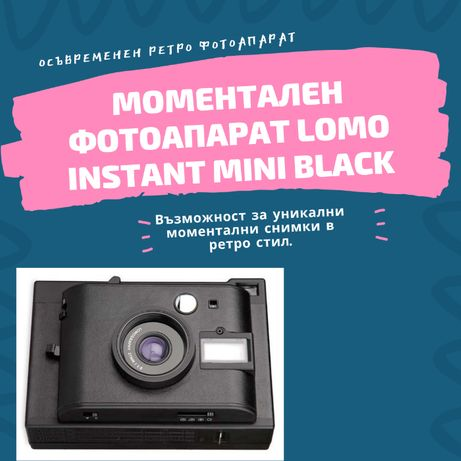 Моментален фотоапарат Lomo Instant Mini Black