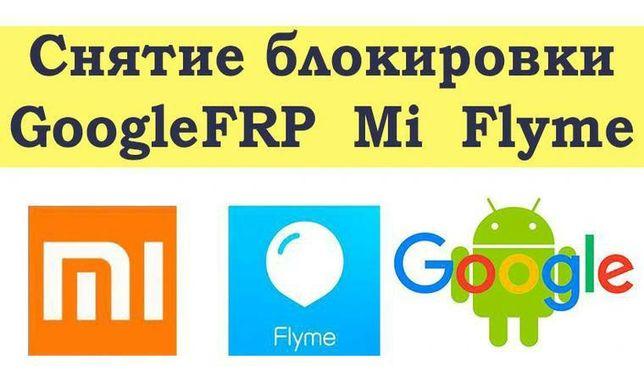 Прошивка, разблокировка, телефонов и планшетов, Ми-Акаунт, Гугл-Акаунт