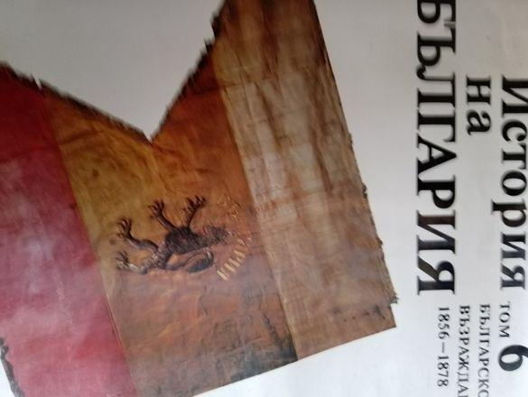 История на България том  7