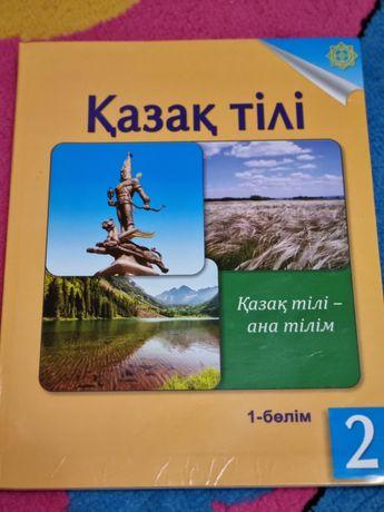 Книги школьные 2класса