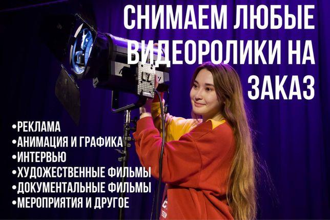 Видео и фото профессиональная съемка