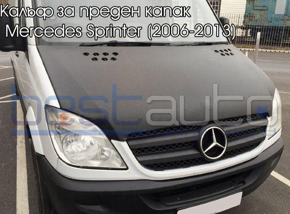 Калъф за преден капак Mercedes Sprinter (2006-2013)