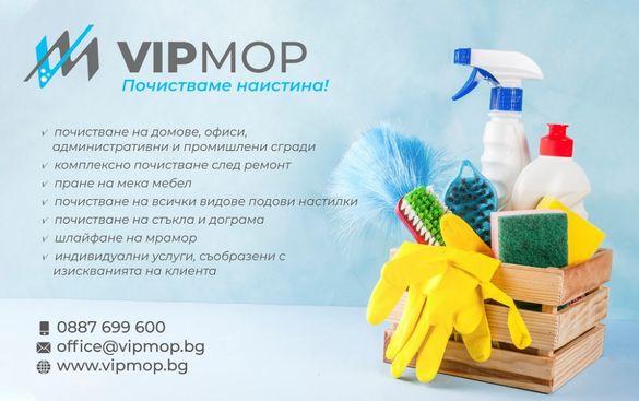 Професионално почистване Русе VIP MOP Ltd.
