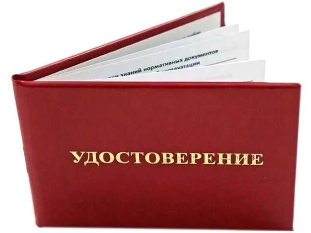 Корочки удостоверений красные, свидетельства для учебных центров.
