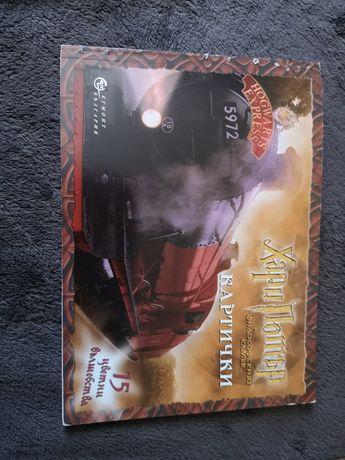 Колекционерски картички Хари Потър от първия и втория филм