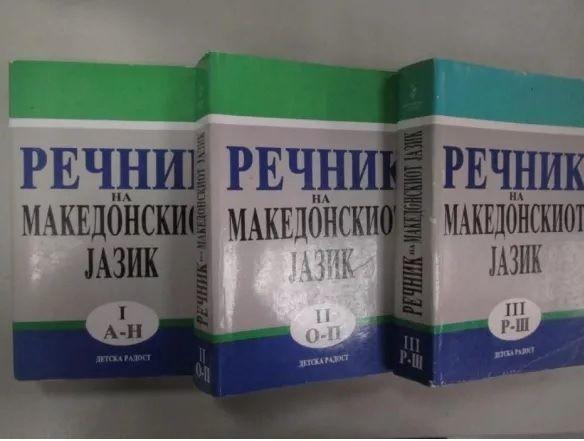 Речник на македонскиот jазик, Том 1-
