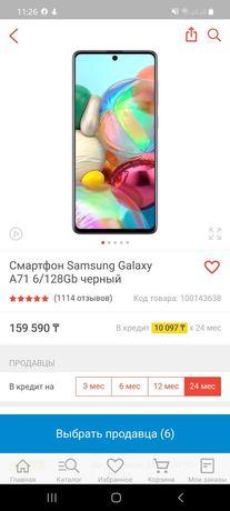 Samsung A71 128 gb