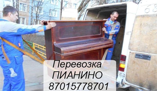 Пианино Фортепиано Рояль по Алматы.