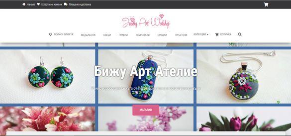 Изработка на уеб сайтове на Wordpress