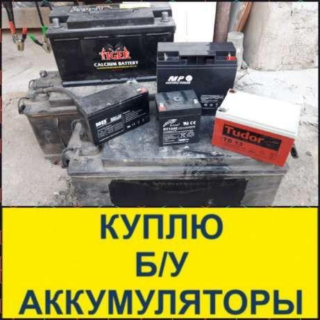 продажа новых аккумуляторов и прием старых