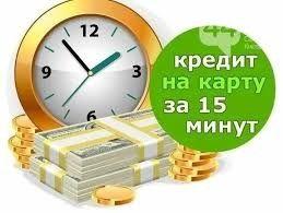 Деньги в долг.  Деньги под проценты.  Кредит