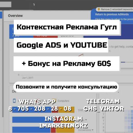 Караганда Ads Google Яндекс Директ Гугл Реклама Ютуб Таргет