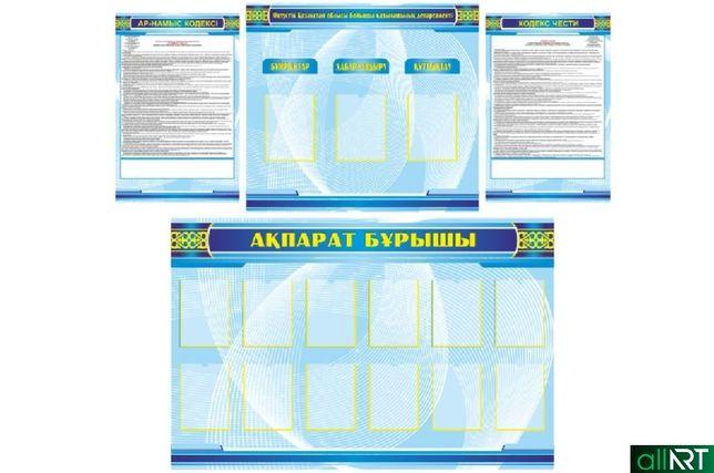 Изготовление стендов в Алматы. Стенд для нотариуса,информационный