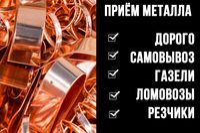 Приём металла в Астане ! Самовывоз!