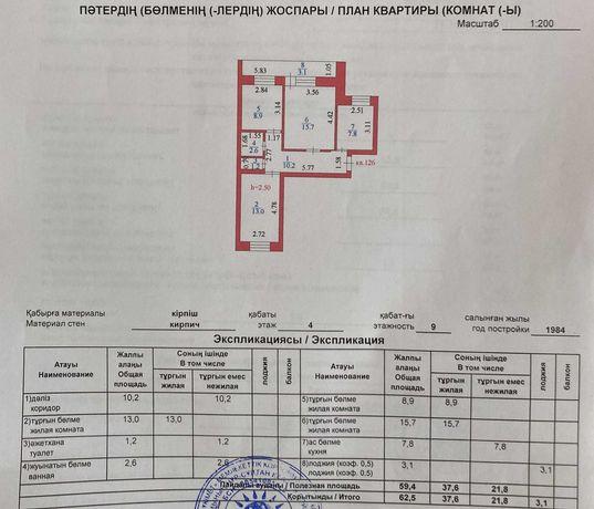 Квартира 3 комнатная; Нур-Султан Астана; Правый берег Центр Акимат