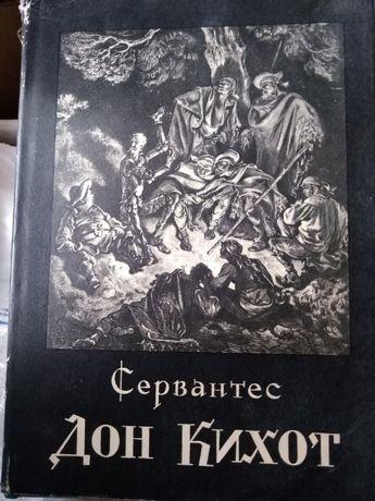 Дон Кихот – Мигель Сервантенс Сааведра, часть первая