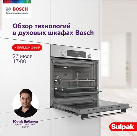 Bosch фирмалық духовка сатамын срочно
