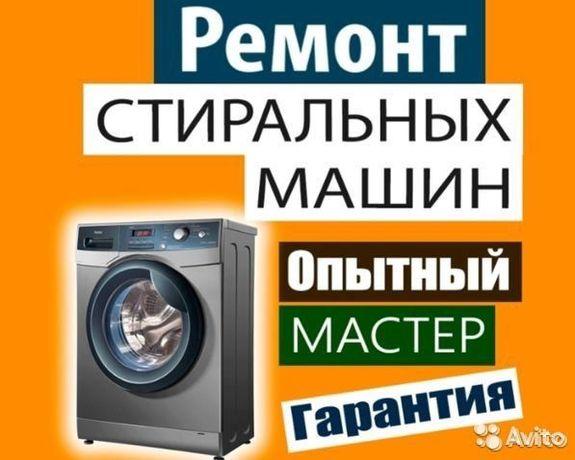 Качественный ремонт стиральных машин АВТОМАТ