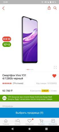 Продам смартфон VIVO Y31 4/128gb