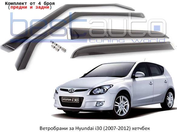 Ветробрани за Хюндай и30 / Hyundai i30 (2007-2012) хетчбек с5 врати