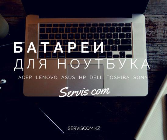 Батарея для ноутбука с ГАРАНТИЕЙ