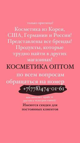 оптовый поставщик косметики Алматы, косметика оптом