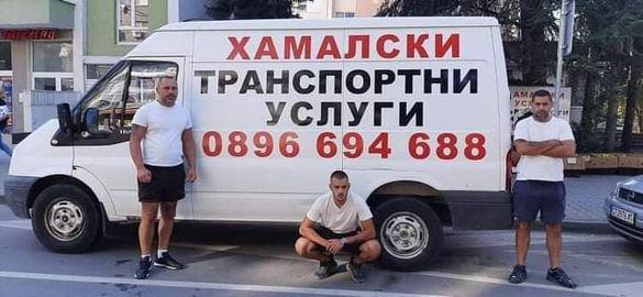 Хамалски  Услуги & Кърти чисти извозва.