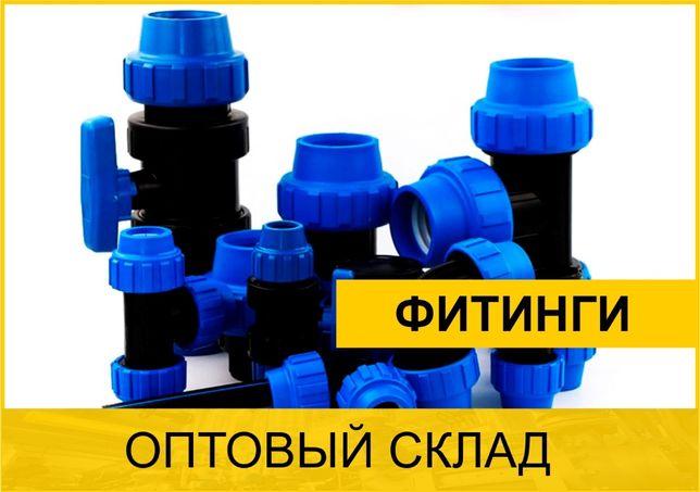 Фитинги компрессионные полиэтиленовые ПЭ для полиэтиленовых труб цена