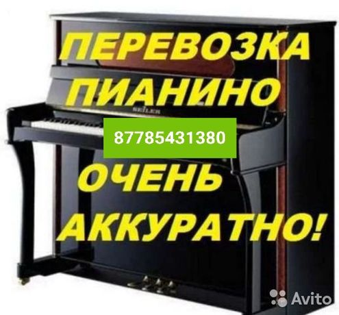 Перевозка пианино бережно Грузоперевозки Алматы Астана фортепиано итд
