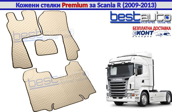 Кожени стелки PREMIUM за камион за Сканиа Р / Scania R (2009-2013г)