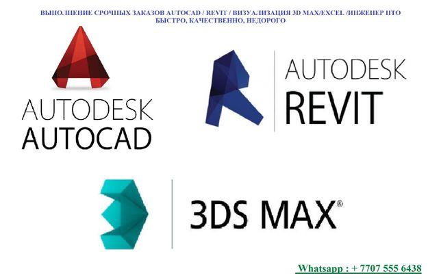 Выполнение чертежей AUTOCAD / REVIT / Визуализация 3D MAX /Инженер ПТО