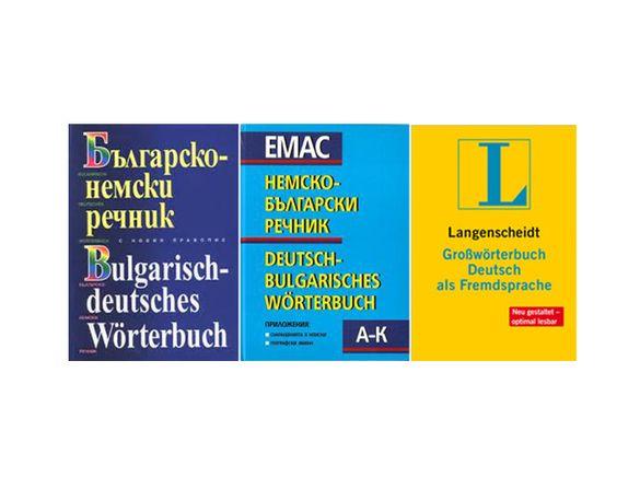 Речник немско немски българо немски Немско български