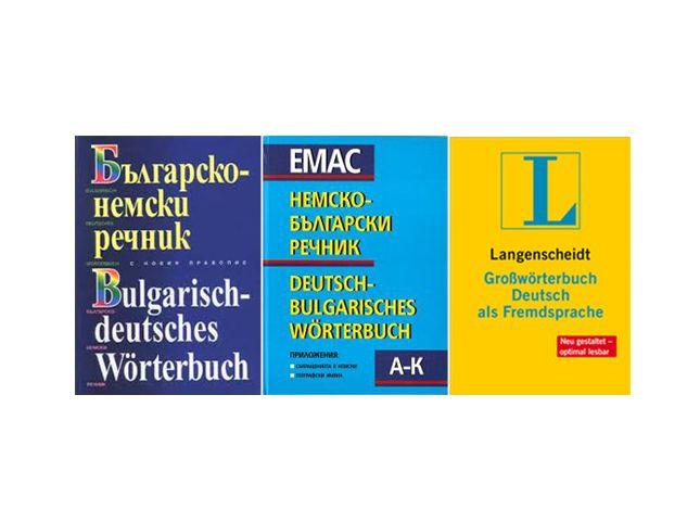 Речник немско немски българо немски Немско български гр. Димитровград - image 1