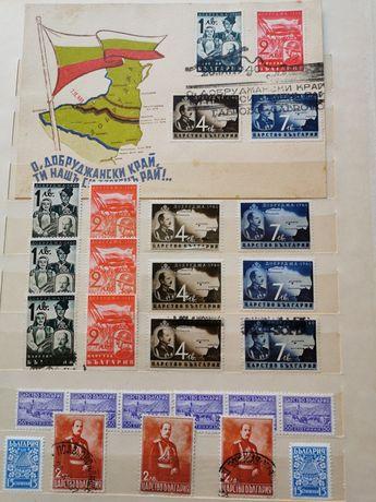 Колекция пощенски марки
