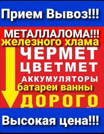 Вывоз Прием Металла Чермет ЦветМет Батареи Ванны высокая цена